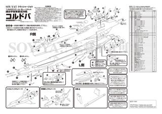 コルドバ2016説明図2.png