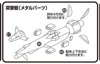 〈突撃艇〉説明図.png