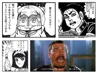 ハセガワネタ集.png